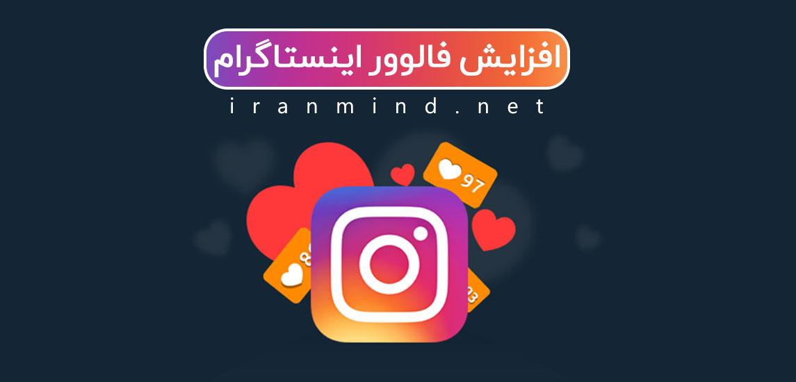 روش های افزایش فالوور اینستاگرام-ایران مایند