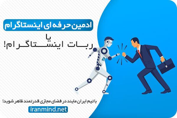 استخدام ادمین حرفه ای اینستاگرام-ایران مایند