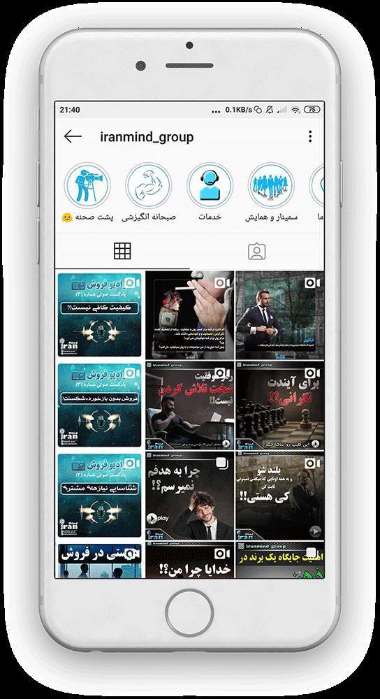 مدیریت پیج اینستاگرام شما یه صورت حرفه ای توسط ایران مایند