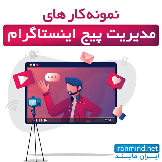 نمونه کارهای مدیریت پیج اینستاگرام-ایران مایند