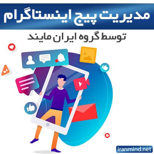 مدیریت پیج اینستاگرام توسط ادمین اینستاگرام در گروه ایران مایند