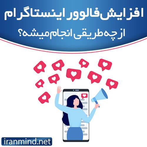 افزایش فالوور اینستاگرام از طریق استخدام ادمین اینستاگرام غیر حضوری-ایران مایند