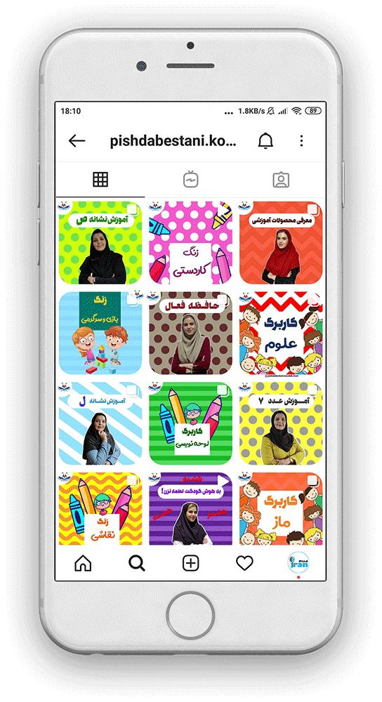 نمونه کار خدمات اینستاگرام-ایران مایند